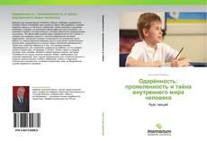 Bookcover of Одарённость: проявленность и тайна внутреннего мира человека