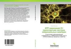Bookcover of АТР-зависимая Сl-транспортная система   нейрональных мембран
