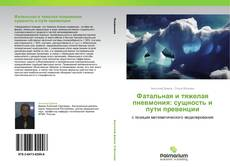 Bookcover of Фатальная и тяжелая пневмония: сущность и пути превенции