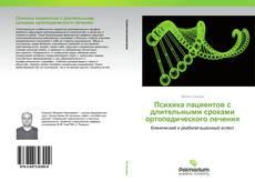 Bookcover of Психика пациентов с длительными сроками ортопедического лечения