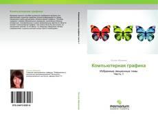 Buchcover von Компьютерная графика