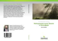 Bookcover of Нейтронное поле Земли и биосфера