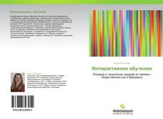Интерактивное обучение的封面
