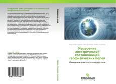 Bookcover of Измерение электрической составляющей геофизических полей