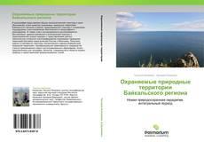 Bookcover of Охраняемые природные территории Байкальского региона
