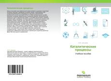 Capa do livro de Каталитические процессы