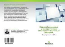 Bookcover of Формообразование цилиндрических оболочек на валковых машинах