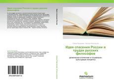 Buchcover von Идея спасения России в трудах русских философов