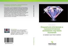 Социально-этические и гуманистические основания научного познания kitap kapağı