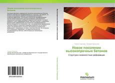 Portada del libro de Новое поколение высокопрочных бетонов