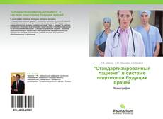 """Обложка """"Стандартизированный пациент"""" в системе подготовки будущих врачей"""