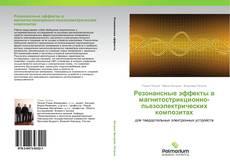 Couverture de Резонансные эффекты в магнитострикционно-пьезоэлектрических композитах
