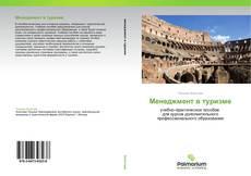 Обложка Менеджмент в туризме