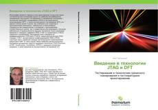 Bookcover of Введение в технологии JTAG и DFT