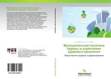 Portada del libro de Муниципальная политика охраны и укрепления здоровья населения