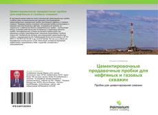 Bookcover of Цементировочные продавочные пробки для нефтяных и газовых скважин