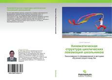 Borítókép a  Кинематическая структура циклических локомоций школьников - hoz