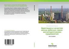Обложка Адаптация и качество жизни рабочих горно-металлургических предприятий