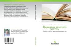 Bookcover of Образование к контексте культуры
