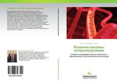 Capa do livro de Развитие системы микроциркуляции