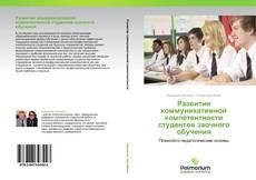 Развитие коммуникативной компетентности студентов заочного обучения kitap kapağı