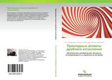 Bookcover of Прикладные аспекты дробного исчисления