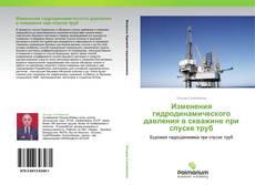 Capa do livro de Изменения гидродинамического давления в  скважине при спуске труб