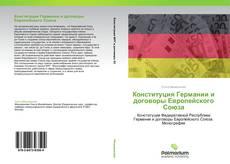 Bookcover of Конституция Германии и договоры Европейского Союза