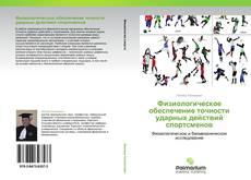 Bookcover of Физиологическое обеспечение точности ударных действий спортсменов