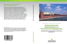 Bookcover of Национальная безопасность в Российской Федерации