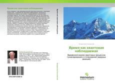 Buchcover von Время как квантовая наблюдаемая