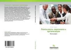 Bookcover of Лояльность персонала к организации
