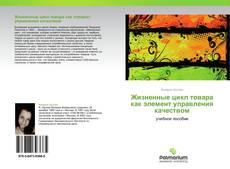 Bookcover of Жизненные цикл товара как элемент управления качеством