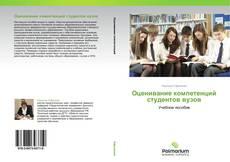 Bookcover of Оценивание компетенций студентов вузов