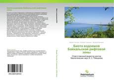 Обложка Биота водоемов Байкальской рифтовой зоны
