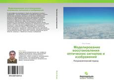 Bookcover of            Моделирование восстановления оптических сигналов и изображений