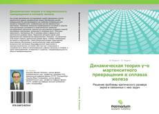 Copertina di Динамическая теория γ−α мартенситного превращения в сплавах железа