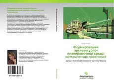 Формирование архитектурно-планировочной среды исторических поселений kitap kapağı