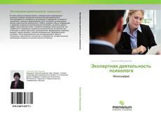 Экспертная деятельность психолога kitap kapağı