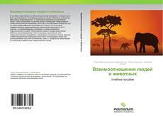 Buchcover von Взаимоотношения людей и животных