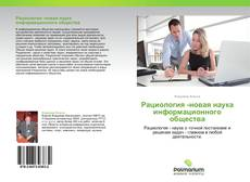 Capa do livro de Рациология -новая наука информационного общества