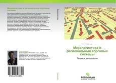 Buchcover von Мезологистика и региональные торговые системы