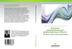 Блочная самоорганизация дефлюидизации Земли. kitap kapağı