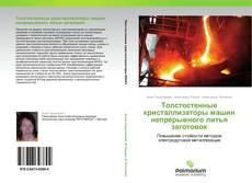 Borítókép a  Толстостенные кристаллизаторы машин непрерывного литья заготовок - hoz