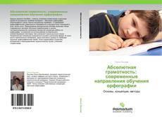 Bookcover of Абсолютная грамотность:   современные направления обучения орфографии