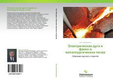 Couverture de Электрическая дуга и факел в металлургических печах