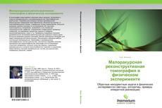 Buchcover von Малоракурсная реконструктивная томография в физическом эксперименте