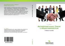 Bookcover of Английский язык: Связи с общественностью