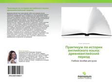 Copertina di Практикум по истории английского языка: древнеанглийский период