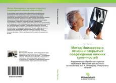 Borítókép a  Mетод Илизарова в лечении открытых повреждений нижних конечностей - hoz